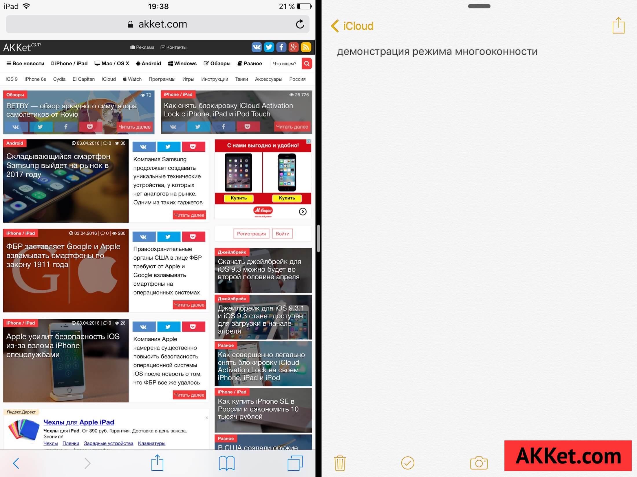 iPad mini 4 Full Review russia 10