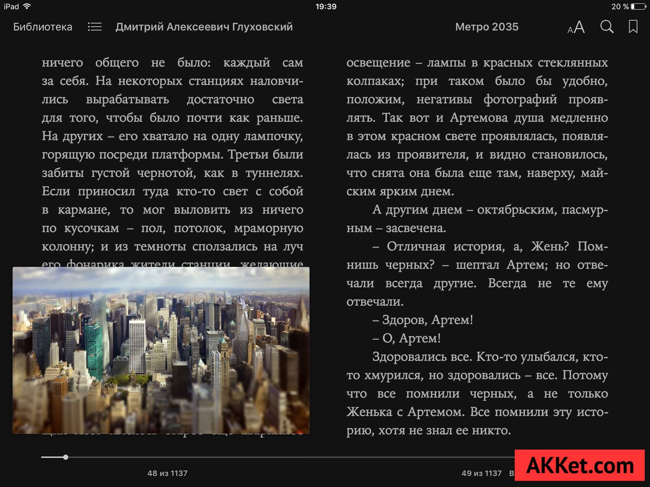 iPad mini 4 Full Review russia 11