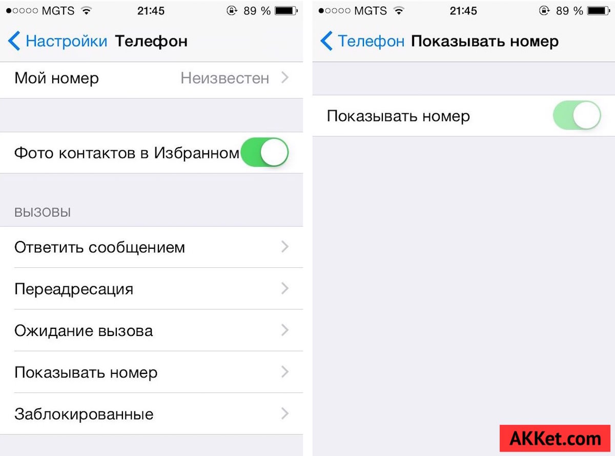 iPhone анонимно звонок 2