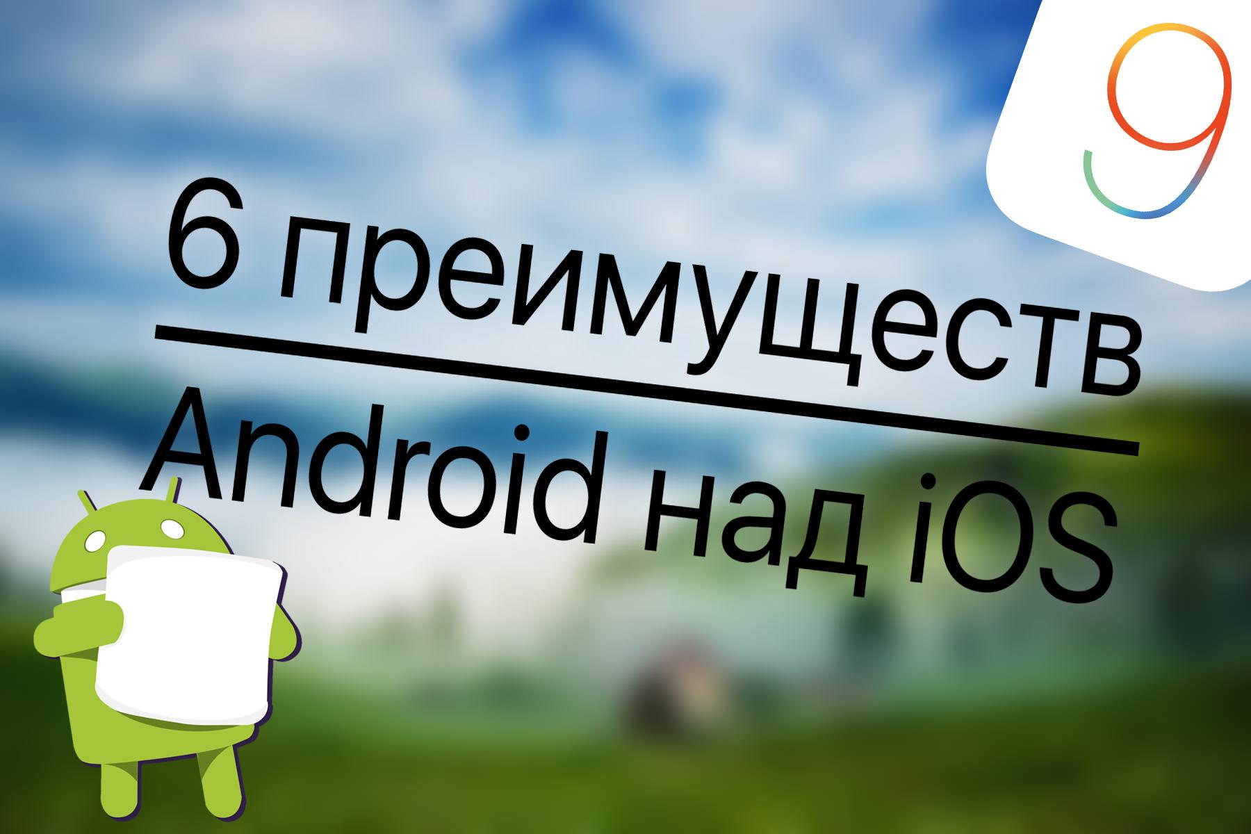 6 преимуществ Android над iOS