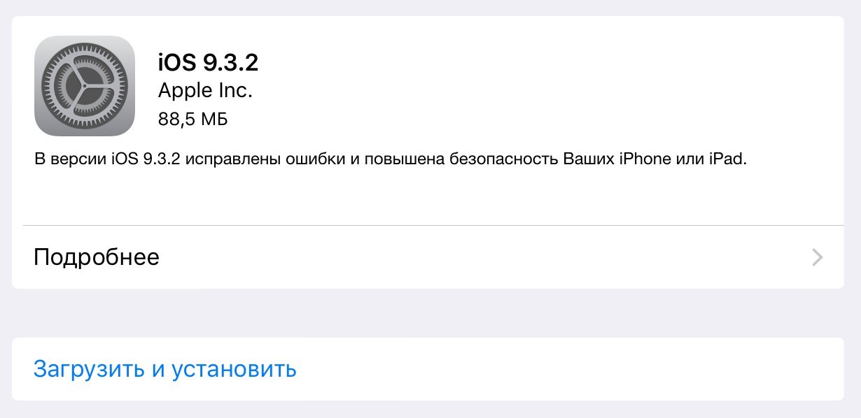 Apple iOS 9.3.2 download jailbreak