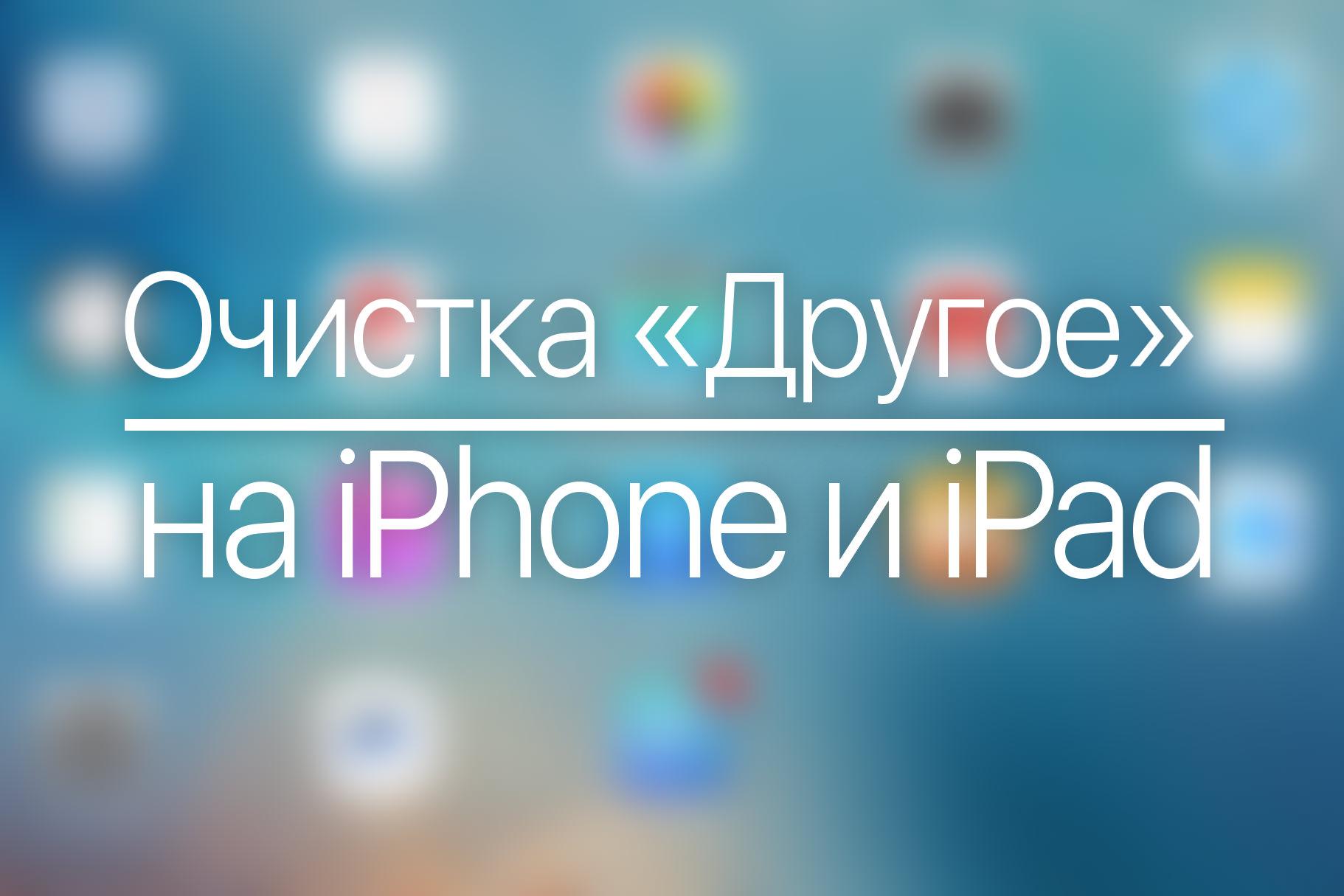 Как очистить раздел «Другое» на iPhone и iPad