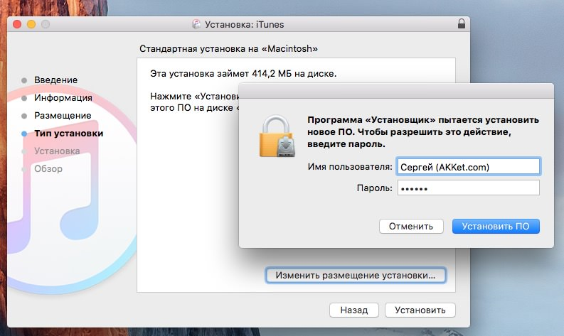 Mac OS X ITunes downgrade 3