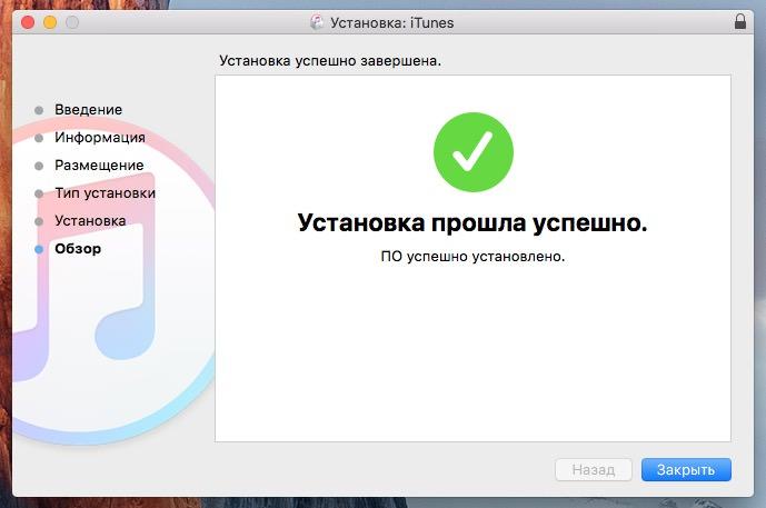 Mac OS X ITunes downgrade 4