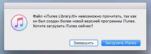 Mac OS X ITunes downgrade 5
