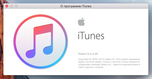 Mac OS X ITunes downgrade 7