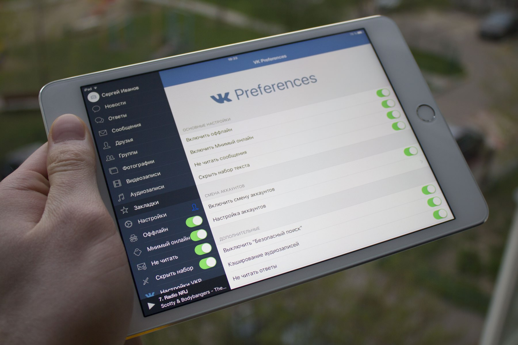 Как установить клиент «ВКонтакте» для iPad с расширением VKPreferences без джейлбрейка