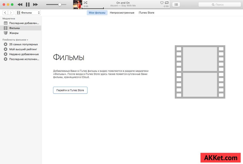 iTunes 12.4 Russia 2