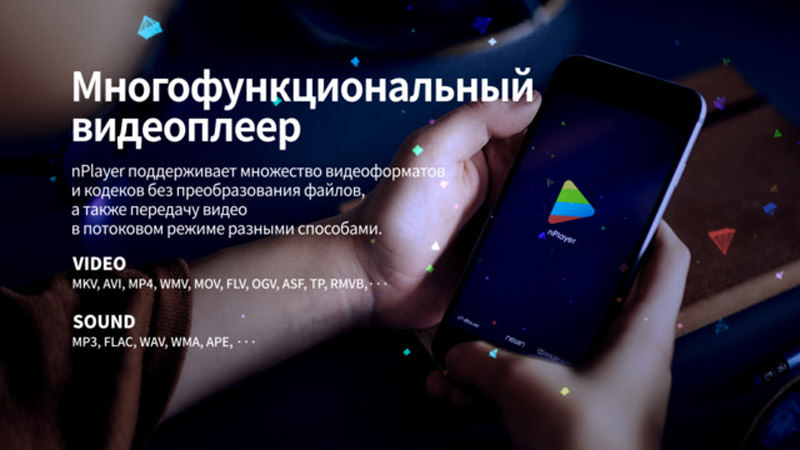 Nplayer Ios Инструкция - фото 7