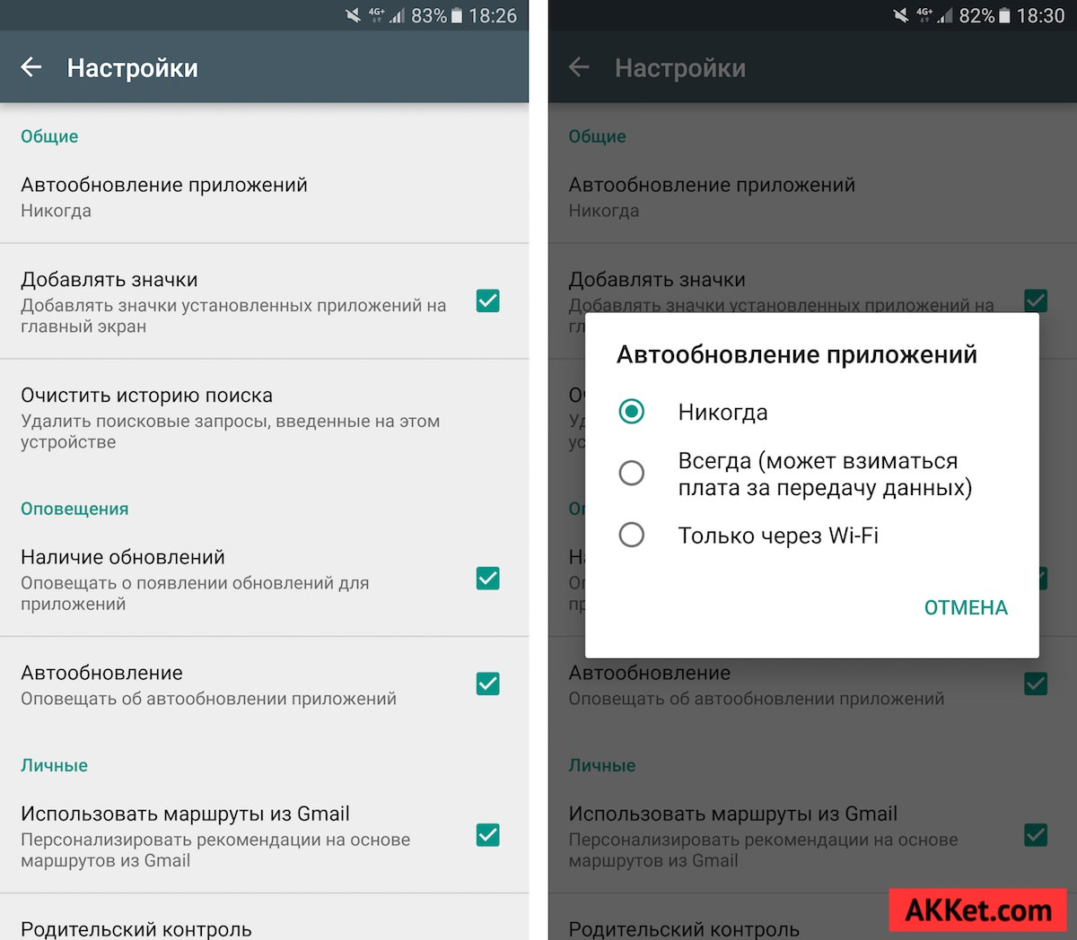 Autoupdate apps Android disable
