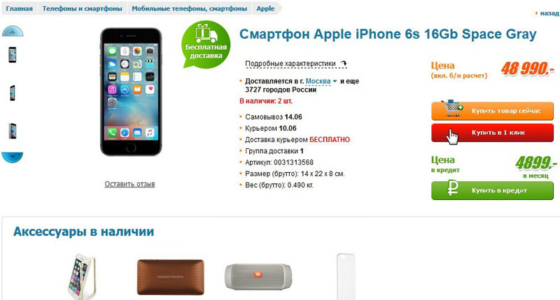 Russia iPhone 6s Price 2