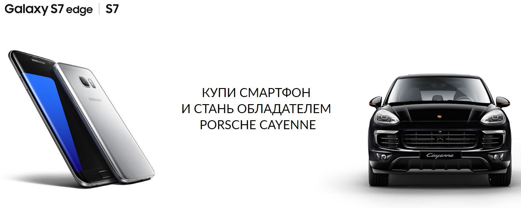 Samsung Galaxy S7 edge Porsche Cayenne