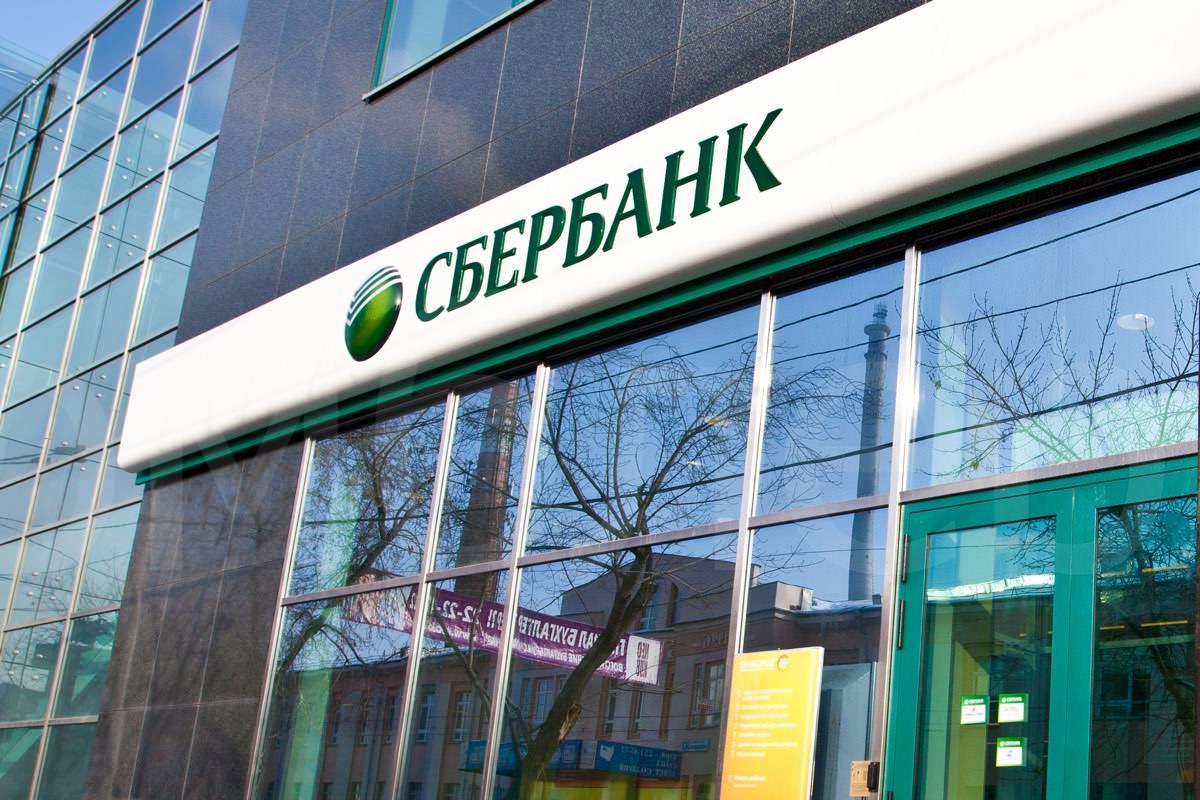 Cбербанк Онлайн «подарил» москвичу 27 млн рублей