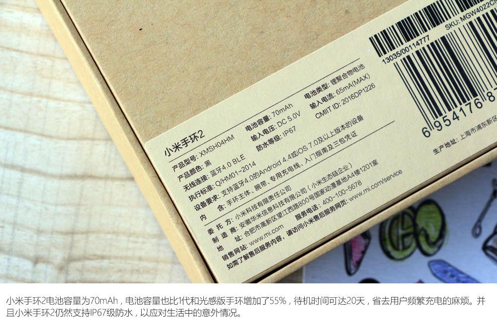 Xiaomi MI Bind 2 5