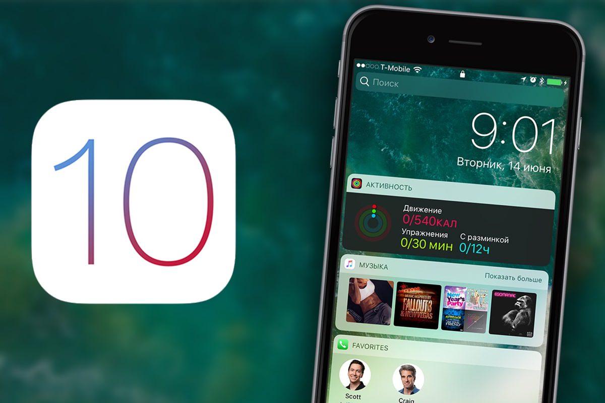 iOS 10 увеличивает объем встроенной памяти на iPhone и iPad