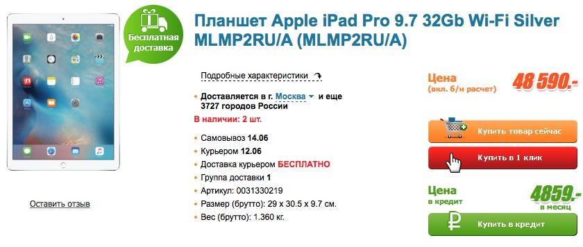 iPad Pro Russia Buy 2