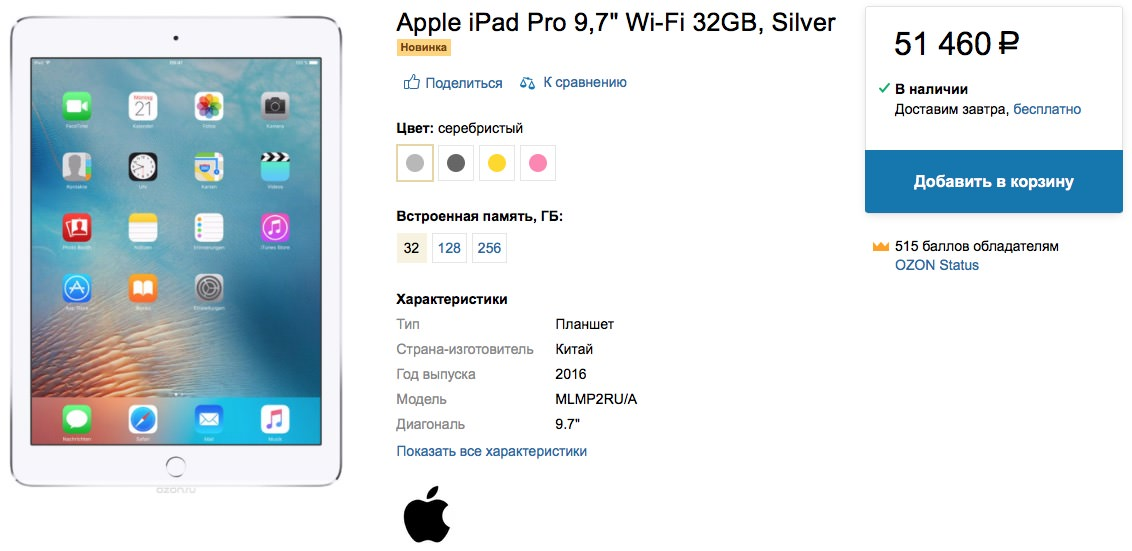 iPad Pro Russia Buy 3