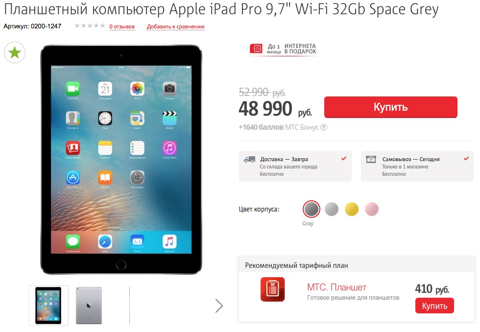 iPad Pro Russia Buy