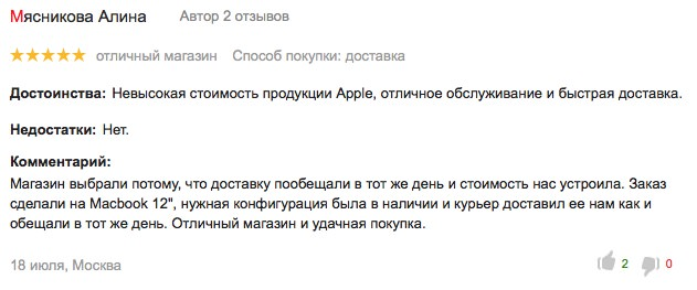 Apple MacBook iPhone Russia 4