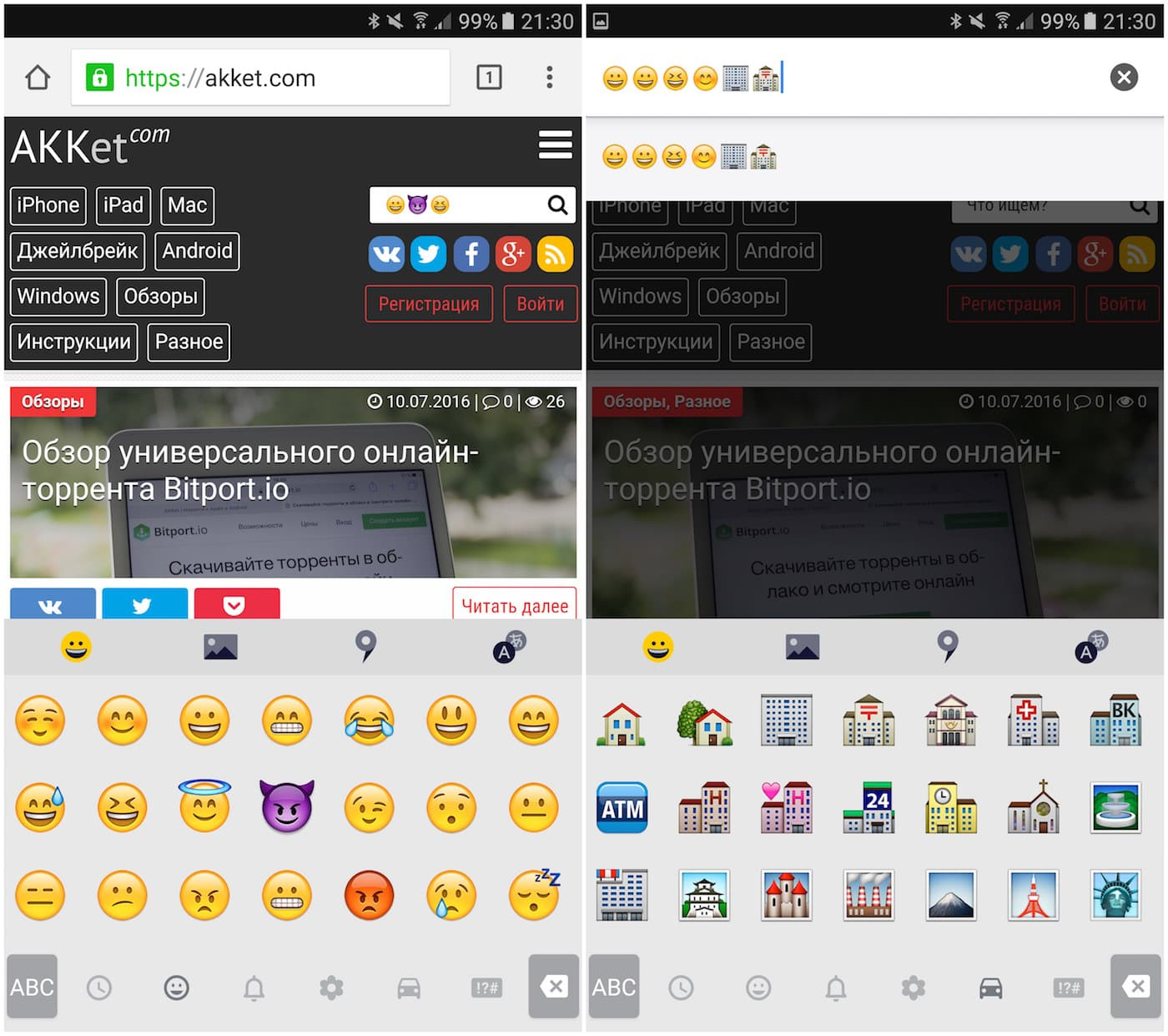 Emoji Switcher Android 6.0.1 Marshmallow iOS 9 2