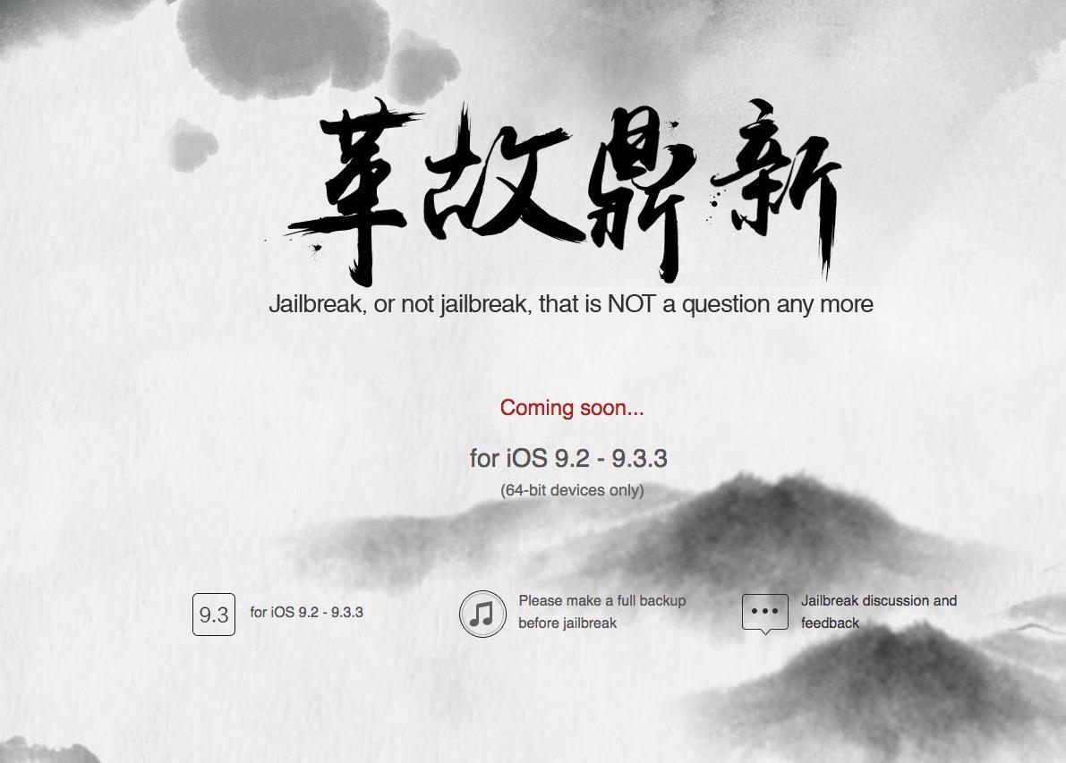 Jailbreak iOS 9.3.3 Download