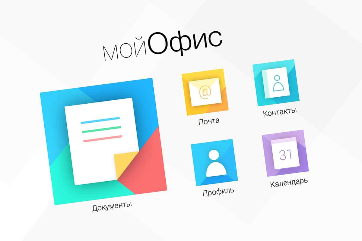 МойОфис 2