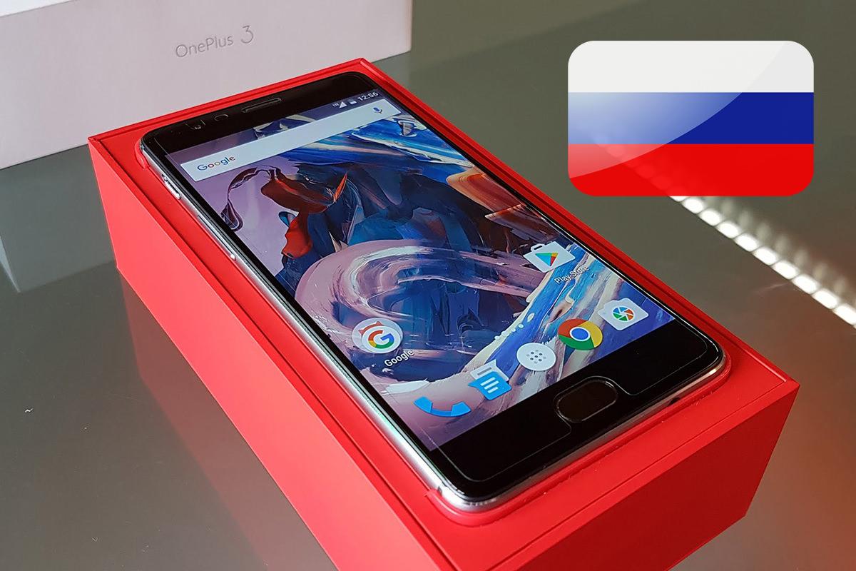 OnePlus 3 Smartphone Russia buy