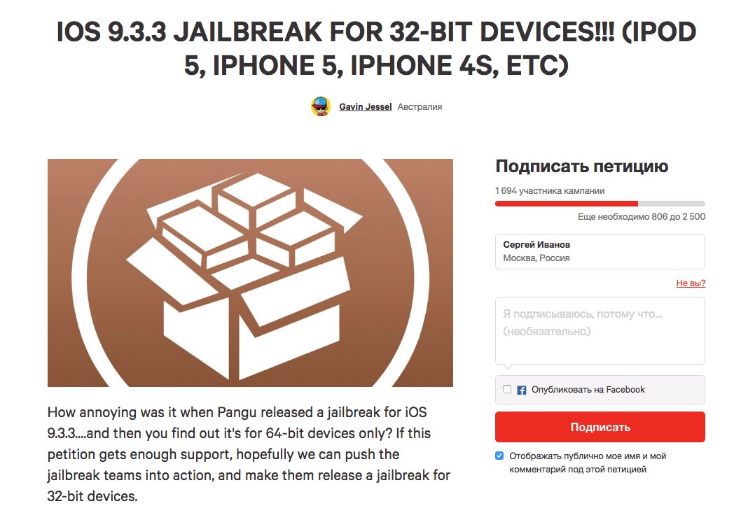 Pangu Team iOS 9.3.3 Taig Team Jailbreak