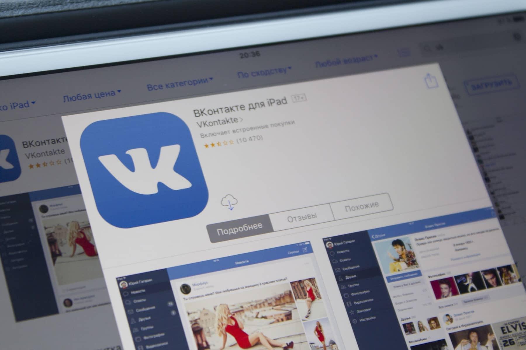 В приложение «ВКонтакте» для iPhone и iPad вернется музыкальный раздел