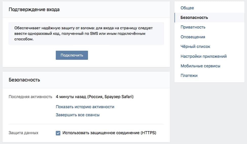 ВКонтакте защита