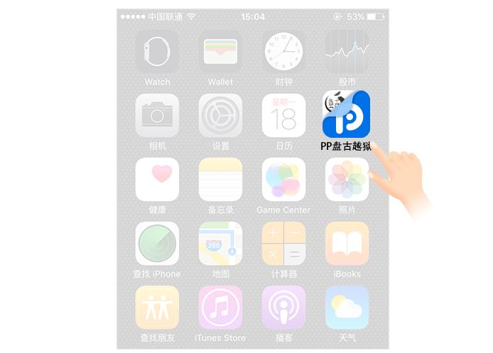 iOS 9.3.3 Install Jailbreak Guide Download 1 3