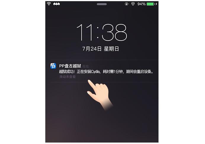iOS 9.3.3 Install Jailbreak Guide Download 1 7