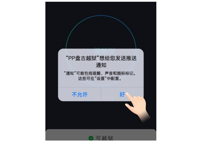 iOS 9.3.3 Install Jailbreak Guide Download 4