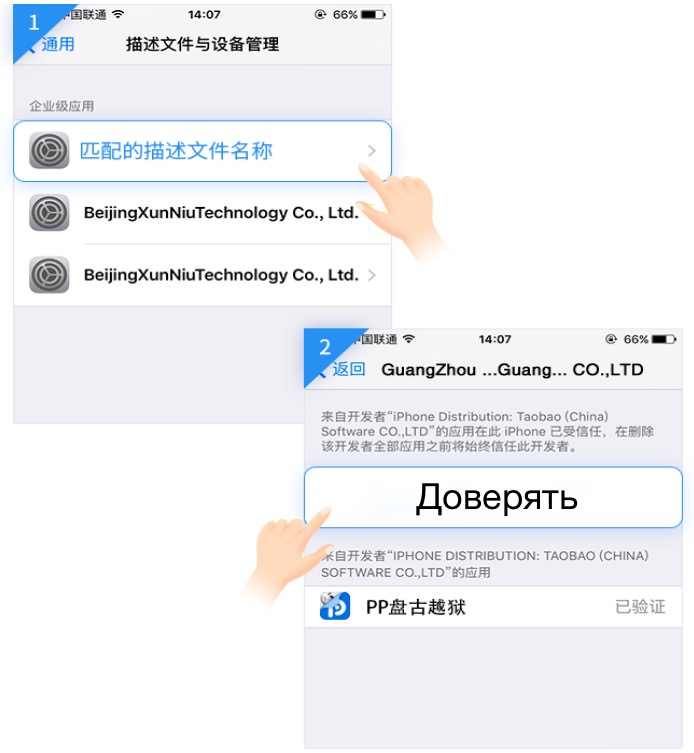 iOS 9.3.3 Install Jailbreak Guide Download 5 1