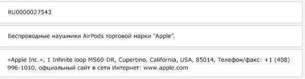 Apple EAC