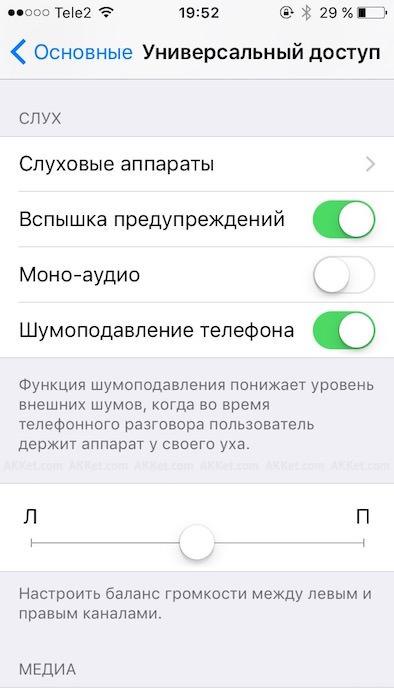 Как сделать со вспышкой на айфоне