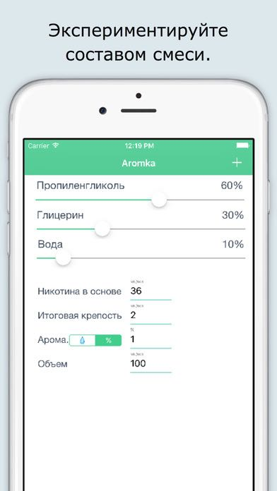Aromka iPhone iPad iPod Touch