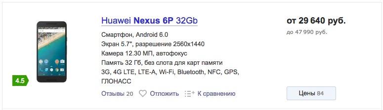 Google Nexus 5X Nexus 6P 2