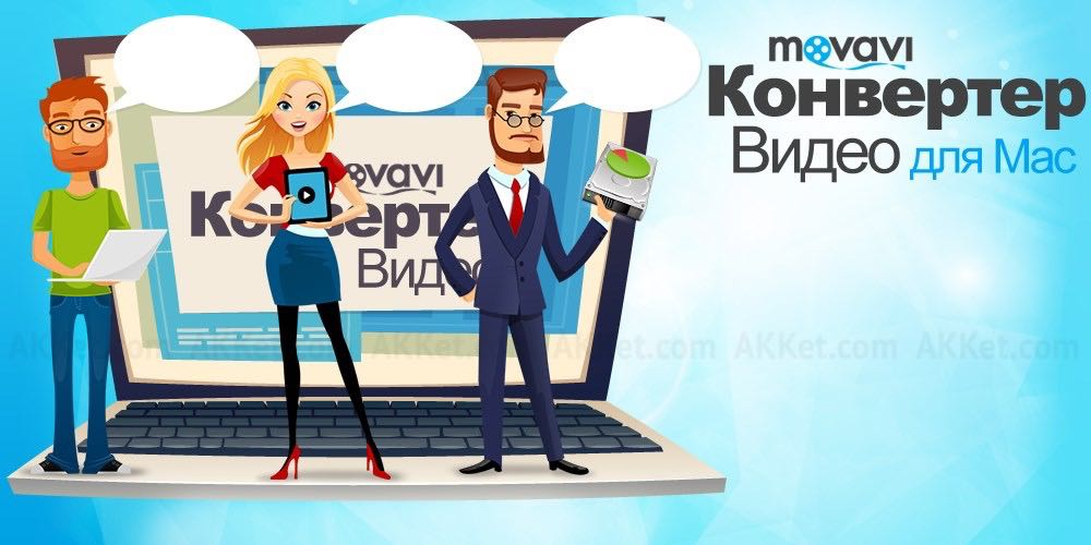 Movavi Video Convernet Mac Windows macOS Download Free 6