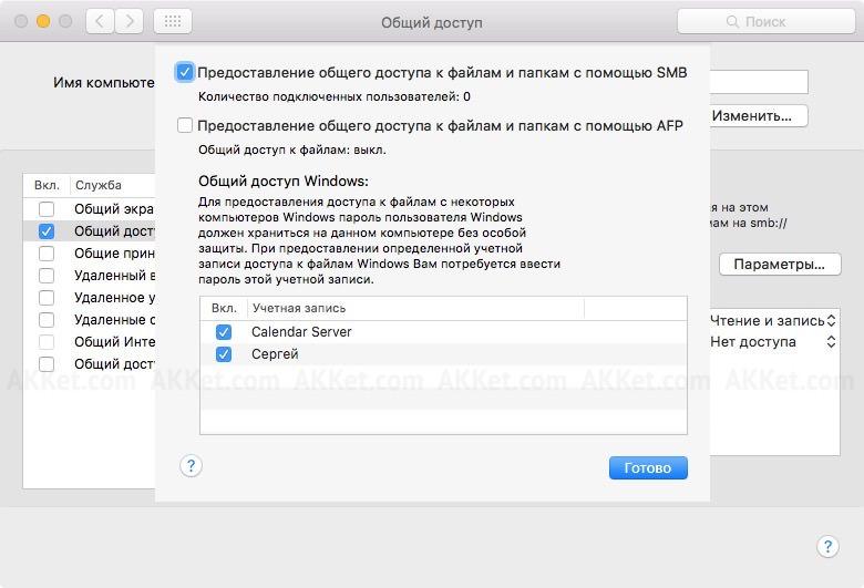 Общий доступ к файлам macOS Mac iPad iPhone 3