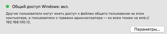 Общий доступ к файлам macOS Mac iPad iPhone 49