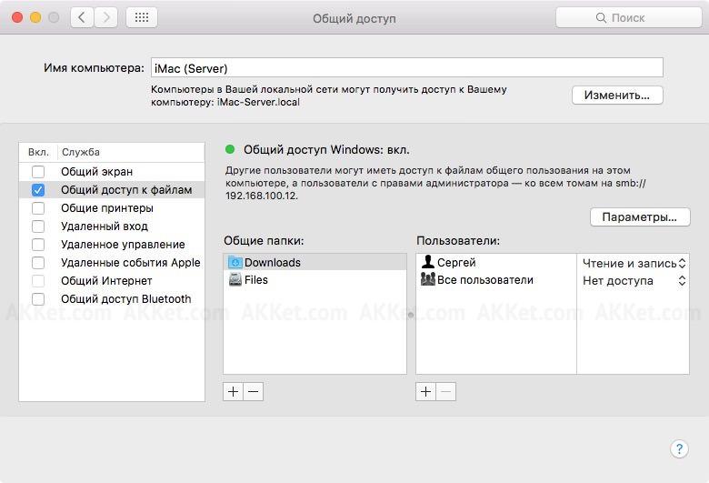 Общий доступ к файлам macOS Mac iPad iPhone