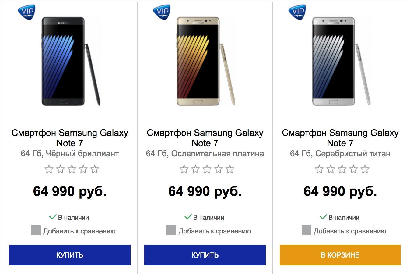 Samsung Galaxy Note 7 Russia Buy 2