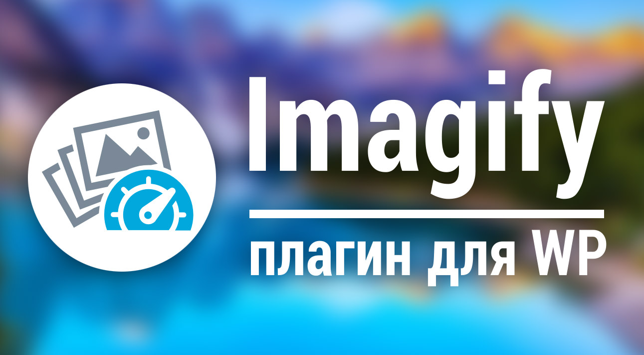 imagify WordPress Plugin Free Download 000