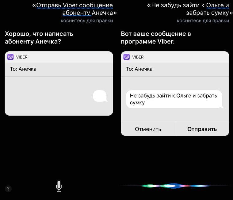Apple Siri iOS 10 WhatsApp Viber 2