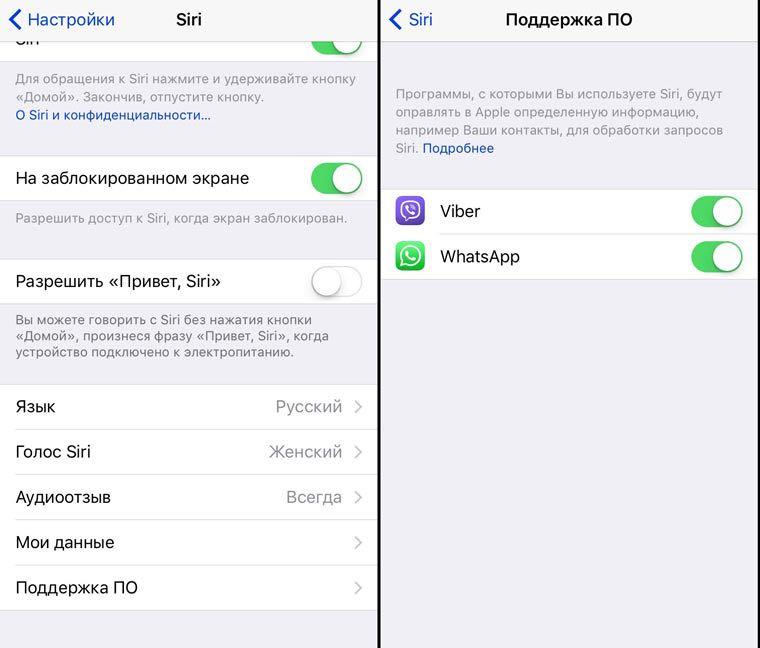 Apple Siri iOS 10 WhatsApp Viber