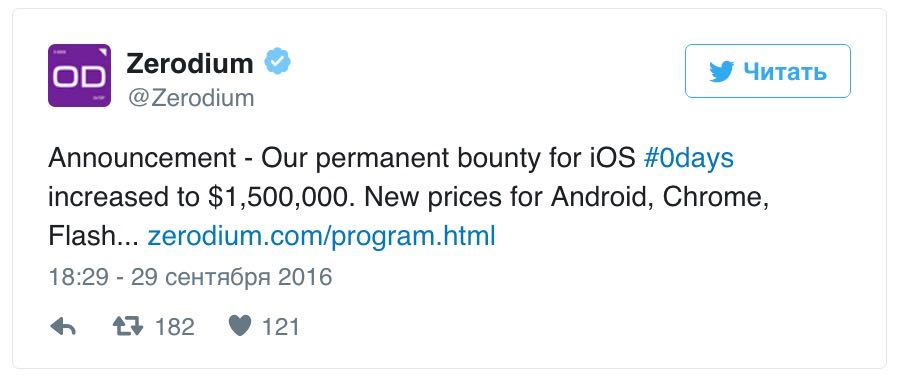 Apple iOS 10 jailbreak