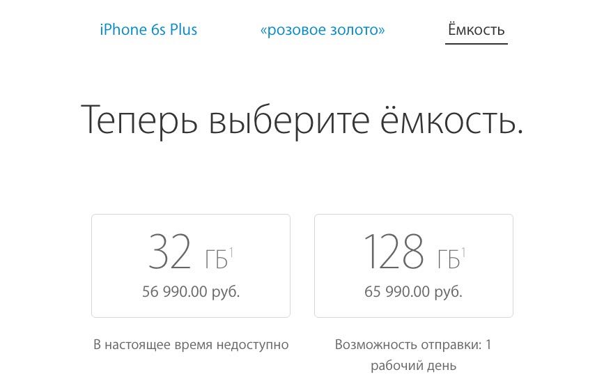 Apple iPhone 6s Plus Buy