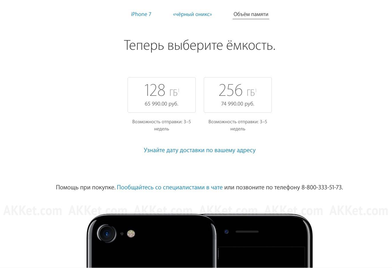 Apple iPhone 7 Plus Russia Buy Apple Store Online 10