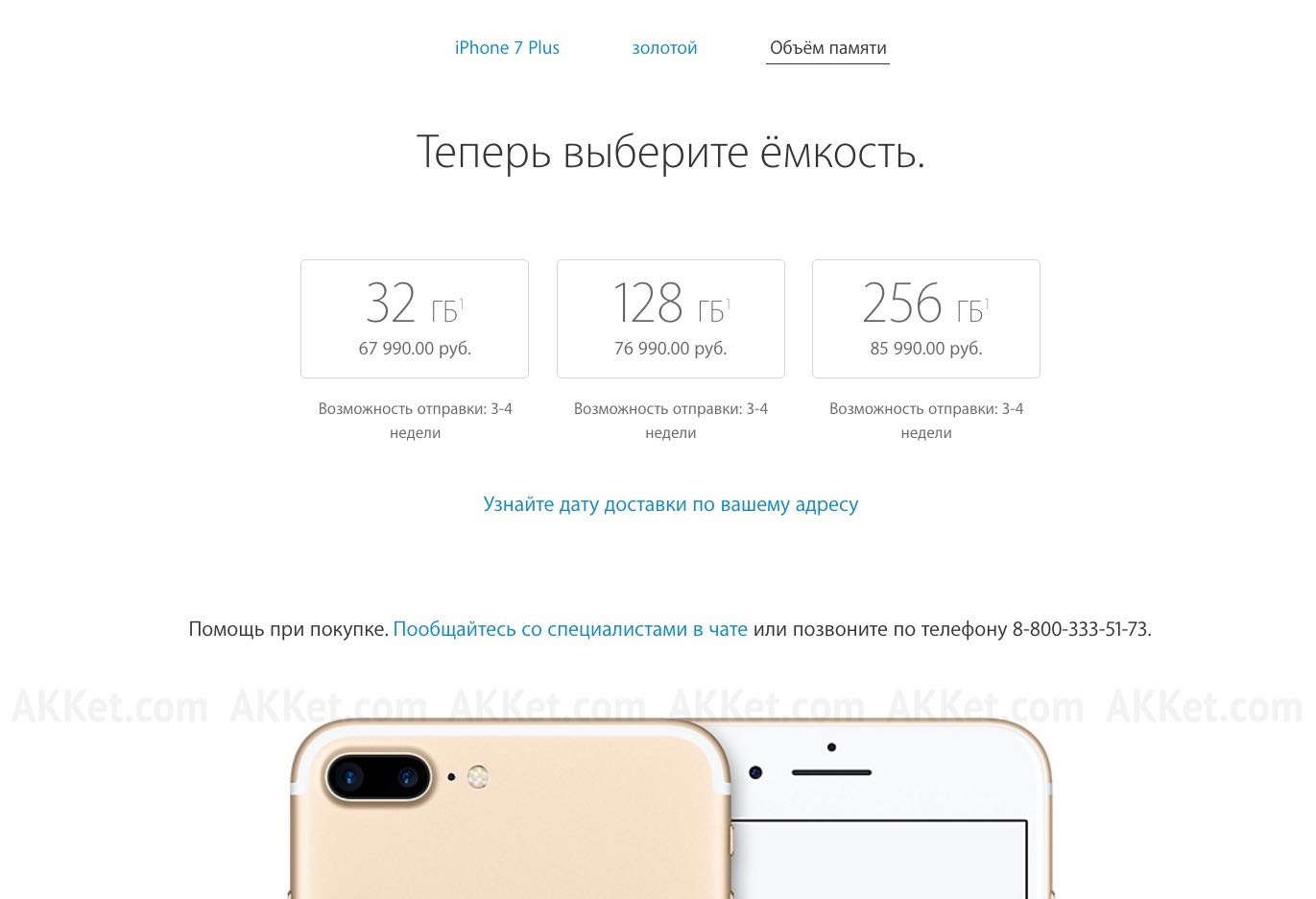 Apple iPhone 7 Plus Russia Buy Apple Store Online 2